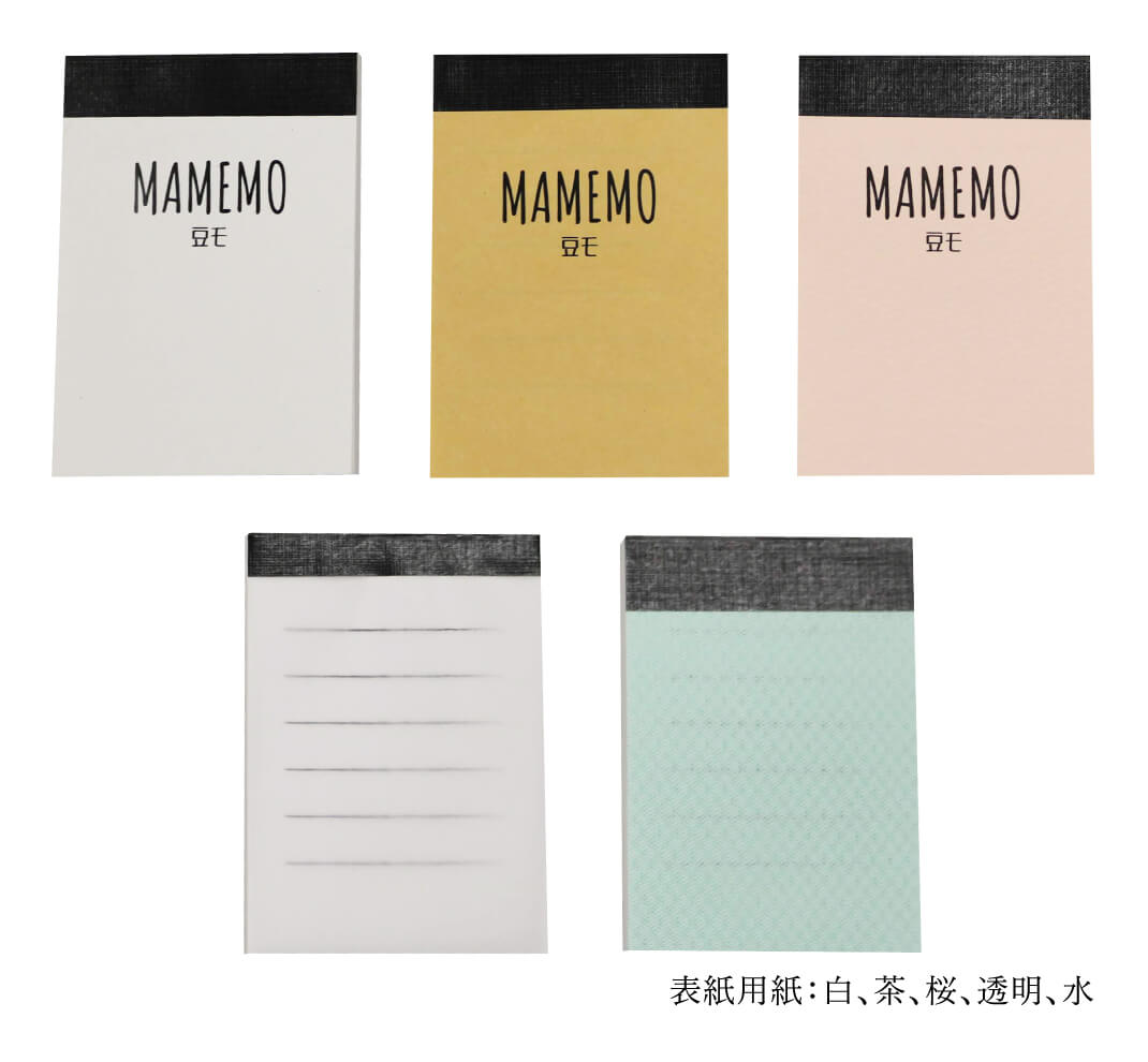 MAMEMO(豆モ)表紙は選べる5種類