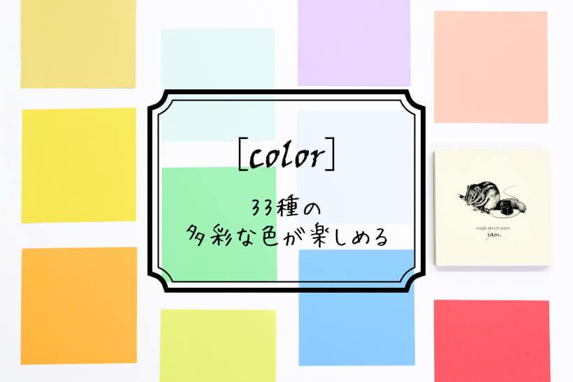 [color]