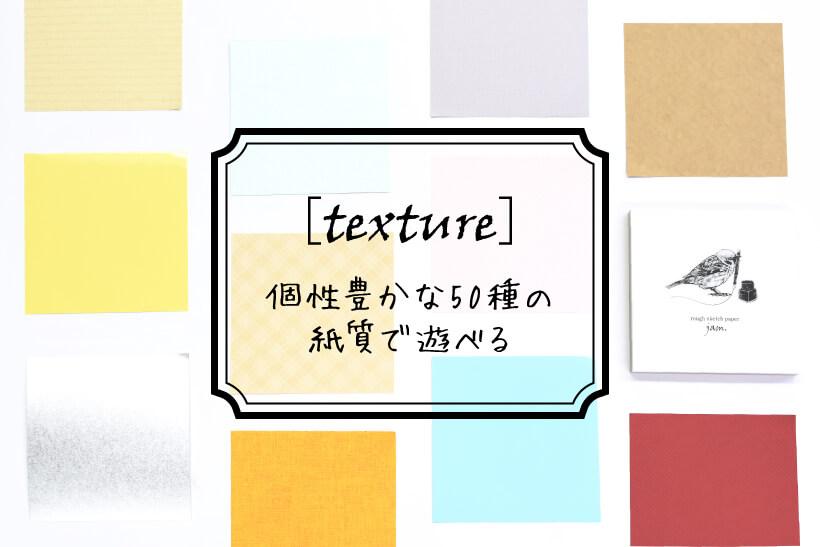 [texture]