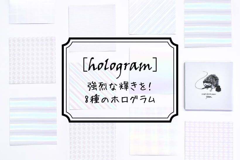 [hologram]