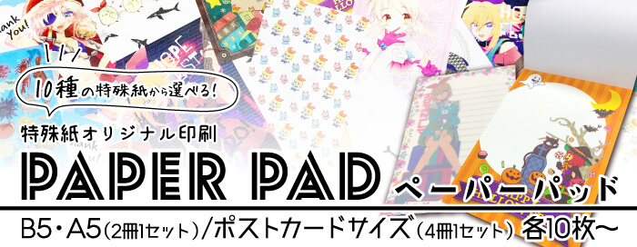 paperpad