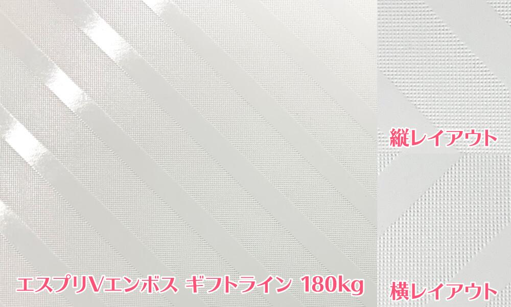 エスプリVエンボス ギフトライン180kg